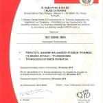 Πιστοποιητικό Ποιότητας ISO 22000